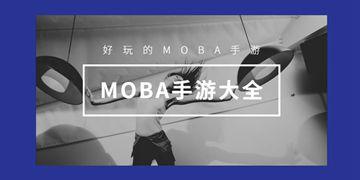 MOBA手游大全