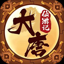 大唐仙游记BT版