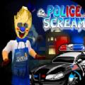 恐怖冰淇淋警察