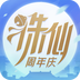 诛仙-四周年庆典