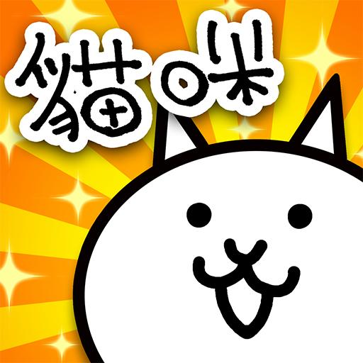 猫咪大战争修改版(台服版)