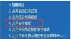 windows10开机让电脑强制进入安全模式的方法【图文】(5)