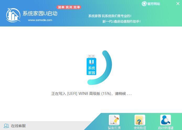 系统之家u盘安装win10系统教程(5)