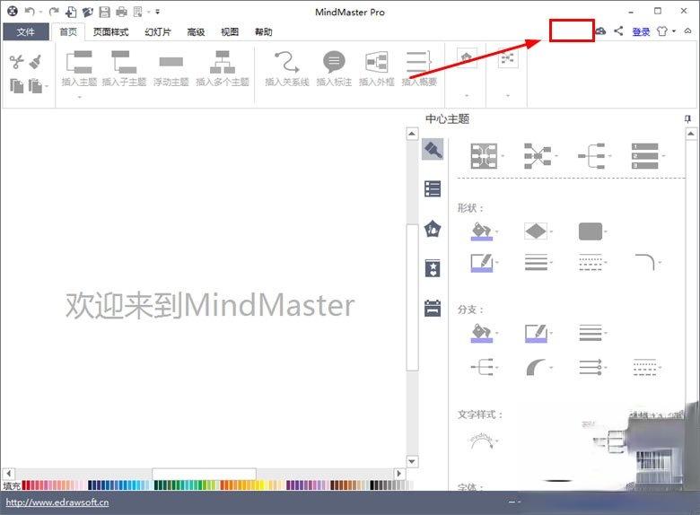 MindMaster怎么激活?MindMaster思维导图软件激活教程(3)