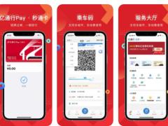 北京地铁现支持数字人民币买票,并与重庆轨道交通乘车码完成互通