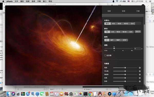 pilipala Mac版