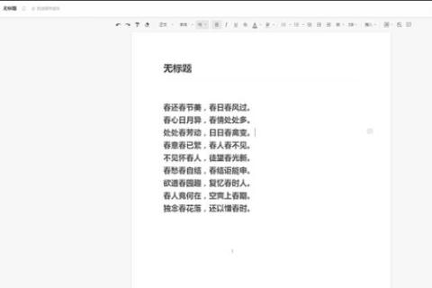 win10怎么打印石墨文档?win10石墨文档的打印方法