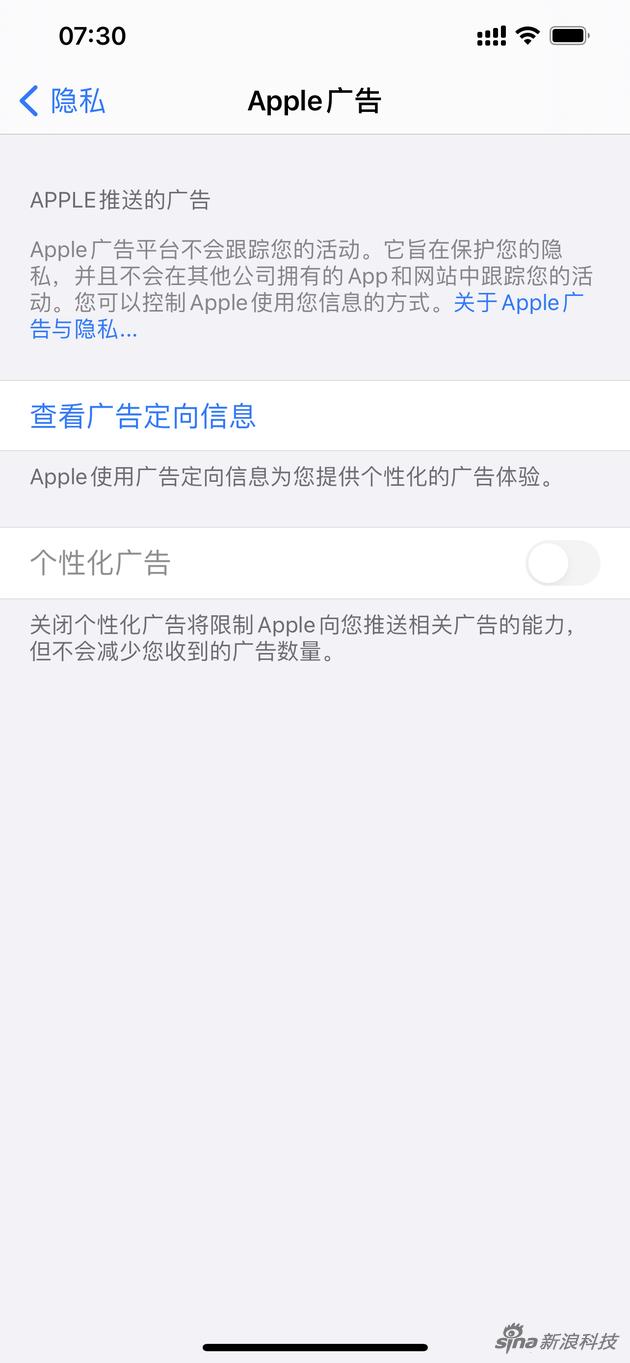iOS 14.5测试版中的个性化广告开关