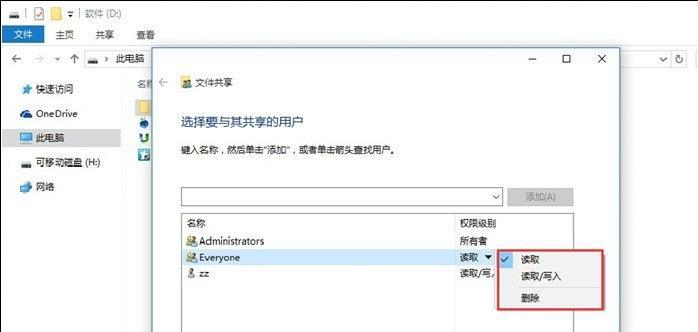 win10如何使用局域网共享?win10局域网共享文件的方法(2)
