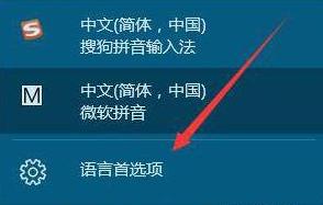 win10怎么删除默认输入法?win10删除默认输入法的方法