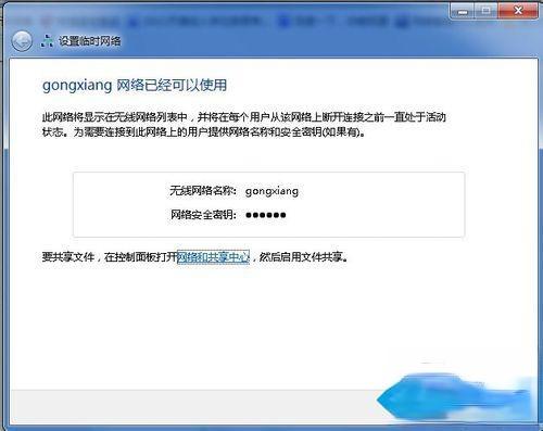 win7组建无线局域网的详细步骤(图文)(6)