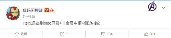 网曝小米11青春版相关配置