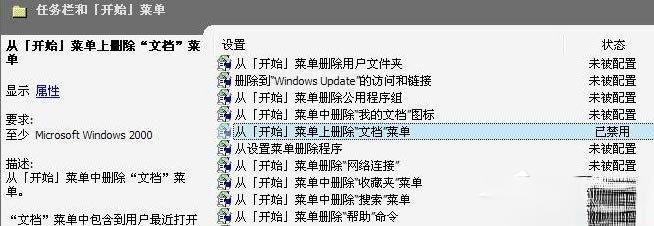 """Win7开始菜单""""我最近的文档""""不显示怎么解决?(4)"""