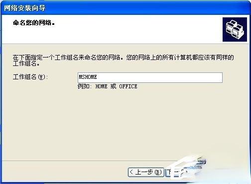 WinXP如何建立局域网?WinXP建立局域网的方法(3)