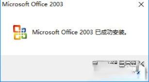 Office2003序列号有哪些?Microsoft Office 2003安装及激活教程(6)