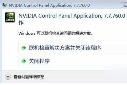 电脑打不开NVIDIA控制面板怎么解决|N卡控制面板停止工作的解决方法