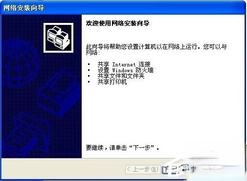 WinXP如何建立局域网?WinXP建立局域网的方法(1)