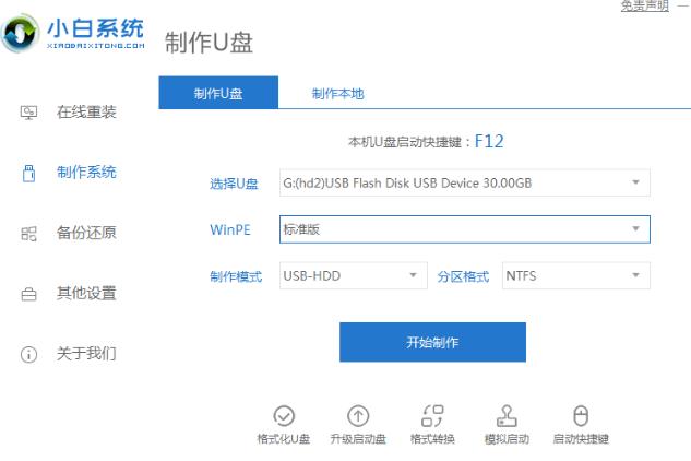华为平板成功刷win10详细图文教程