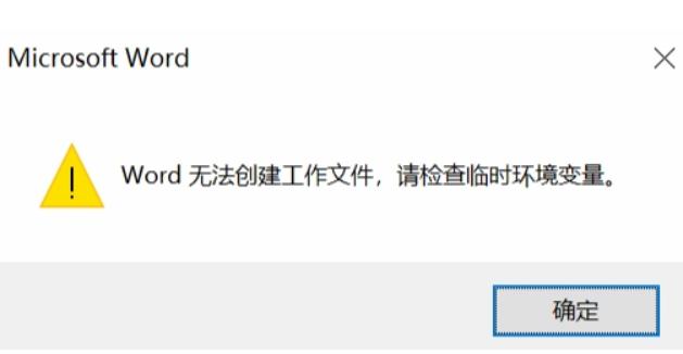 win10系统Word无法创建工作怎么办?win10提示Word无法创建工作的解决方法