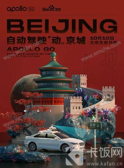 北京有自动驾驶网约车吗