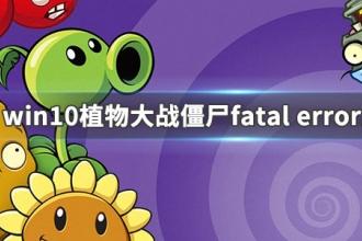 win10系统植物大战僵尸打开时显示fatal error如何解决