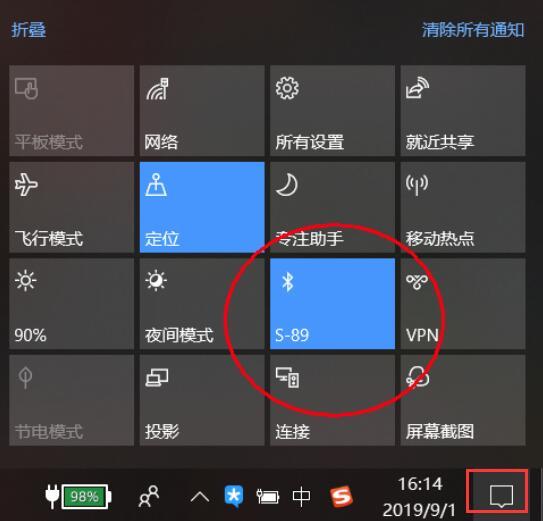 in10如何实现快捷键快速开启与关闭蓝牙功能(4)