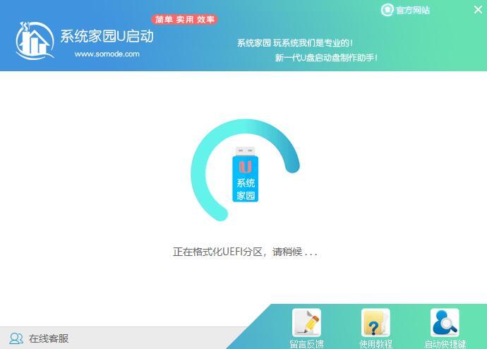 系统之家u盘安装win10系统教程(3)