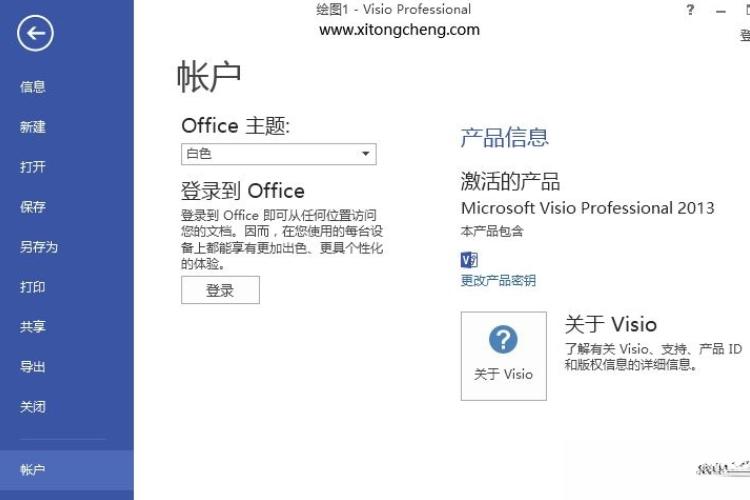visio2013激活密钥最新 visio2013专业版激活码 visio2013 pro产品密钥序列号(1)