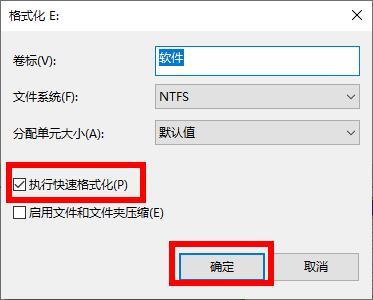 win10电脑如何格式化?win10电脑格式化教程(3)