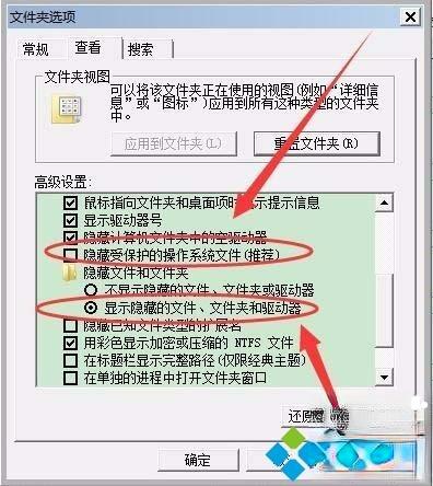 u盘RECYCLER文件夹是什么 要怎么删除(10)