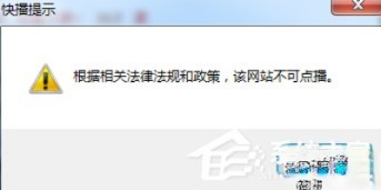 Win7快播提示该网站不可点播怎么办?