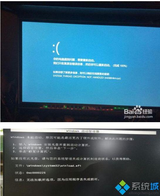 开机一直进不了windows10系统的解决方法【图文】(2)