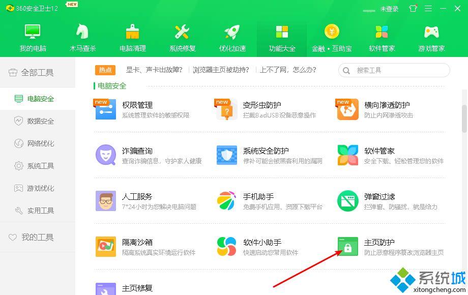 win10系统ie主页被搜狗锁定怎么解决(1)