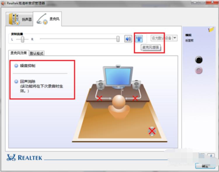 音频管理器怎么设置,小编教你设置Realtek高清晰音频管理器(4)