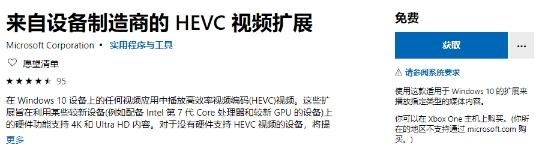 Win10电影和电视安装HEVC扩展免费支持HEVC格式视频教程(1)