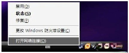 WinXP笔记本设置WiFi热点的方法