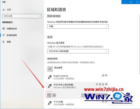win10浏览器语言怎么修改设置?win10浏览器语言的修改设置教程(5)
