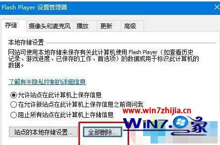 flash经常崩溃怎么办?win10系统flash经常崩溃的解决方法(2)