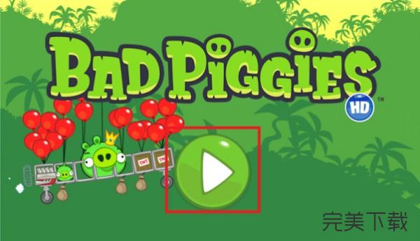 捣蛋猪(Bad Piggies)Mac