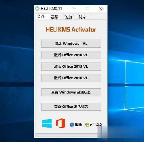 windows10激活工具 windows10企业版激活工具及激活方法(1)