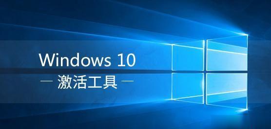 windows10永久激活工具 新版win10激活工具(绝对有效的永久激活工具)