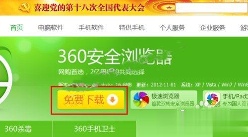 Win10系统下360浏览器收藏夹打不开如何解决?(11)