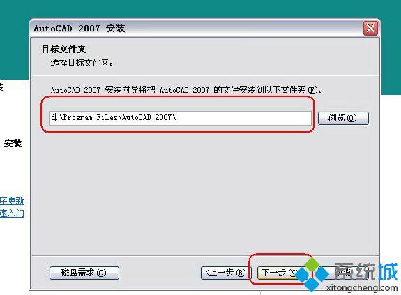 cad2007激活码免费 cad2007永久密钥 cad2007最新密钥分享(5)