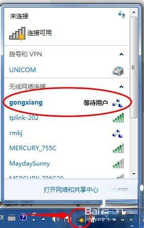 win7组建无线局域网的详细步骤(图文)(7)