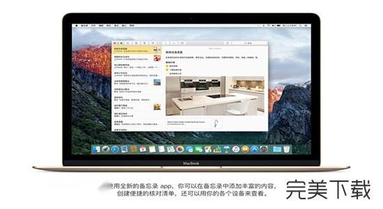 MAC OS X 10.11.4下载