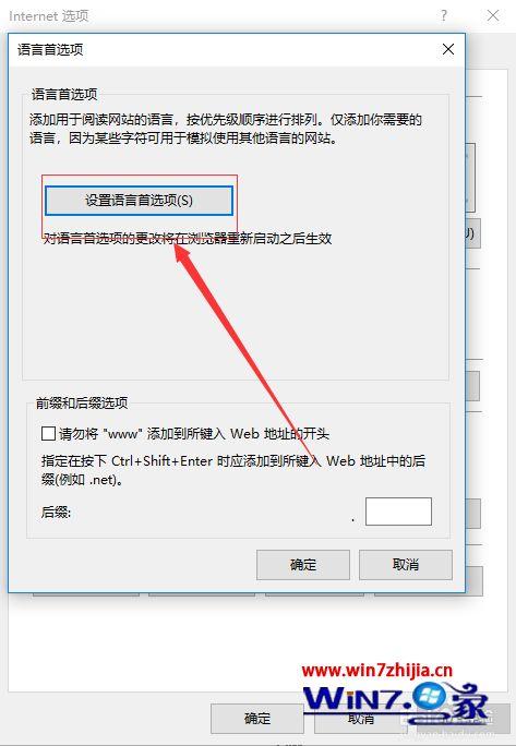 win10浏览器语言怎么修改设置?win10浏览器语言的修改设置教程(3)