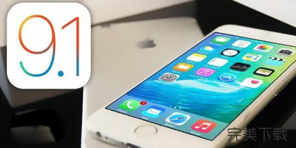 iOS 9.1固件下载