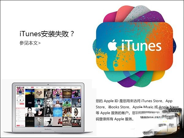 iTunes安装过程中出错怎么处理?iTunes安装失败怎么办