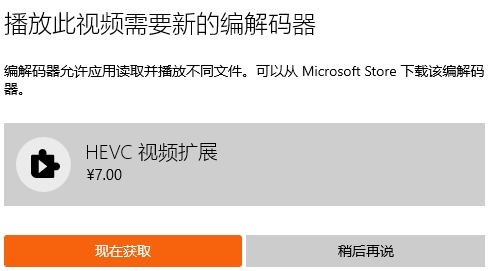 Win10电影和电视安装HEVC扩展免费支持HEVC格式视频教程