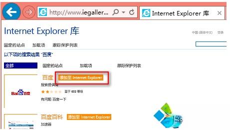 电脑中IE浏览器设置百度为默认搜索提供程序的方法(3)